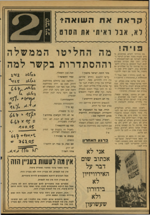העולם הזה - גליון 2121 - 26 באפריל 1978 - עמוד 44 | אכל מה המשמעות של ההבהרות הממשלתיות החדשות בנוגע להחלטה : 242 ראשית, באשר ללבנון מדובר בהחלטה ,425 ואבן נשאלת השאלה אם החלטה 242 מתייחסת גם לגבי ירדן? החלטה
