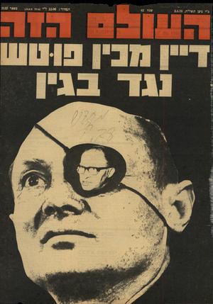 העולם הזה - גליון 2122 - 3 במאי 1978