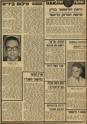 העולם הזה - גליון 2122 - 3 במאי 1978 - עמוד 24 | שכר צמוד לדולר בעיקבות שביתת הימאים התעורר ויכוח בשאלה: מי ניצח בשביתה, העובדים או ההנהלה ן מעטים שמו לב לכך שהעובדים השיגו הישג ראשון מסוגו בישראל : שכר הצמוד