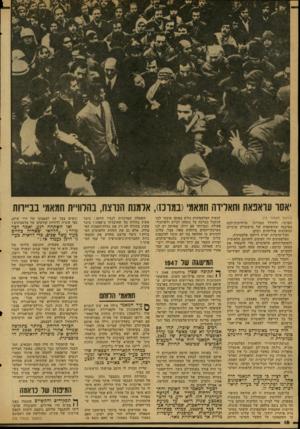 העולם הזה - גליון 2123 - 10 במאי 1978 - עמוד 16 | לציין כי סעיד חמאמי היה אחד מהוגי־הדיעות הראשונים שתרמו לפתרונה של בעיית תיאורטית כאובה זו. … לסעיד חמאמי היו האומץ והתכונה לדחות מעליו את הגישה ;הבדחנית הזו.