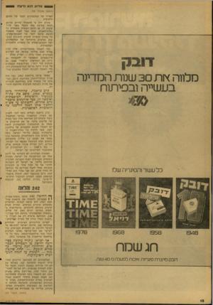 העולם הזה - גליון 2123 - 10 במאי 1978 - עמוד 18 | זמן קצר אחרי תום המיל־חמה, ב־ 22 בנובמבר ,1967 קיבלה מועצת־הביטחון הצעה לפתרון הסיכסוך הישרא- לי־ערבי, בצורת החלטה ,242 שנוסחה במעורפל. … ההחלטה אישרה רק את