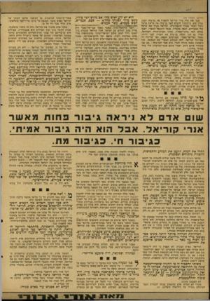 העולם הזה - גליון 2123 - 10 במאי 1978 - עמוד 20 | קוריאל שירת במסירות עילאית את האישים הנועזים ביותר במחנה-השלוס הפלסטיני, אנשים כמו ד״ר עיסאם סארטאוד וסעיד חמאימי. … ׳בניגוד לכמה פירסומים׳ לא היה לקוריאל חלק