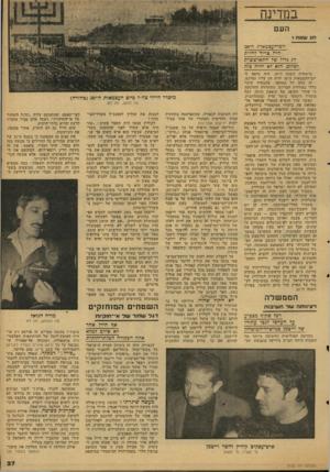 העולם הזה - גליון 2123 - 10 במאי 1978 - עמוד 27 | .״ קוליץ הוא ידידו האישי של שר־הבי־טחון עזר וייצמן ואחד האנשים המקורבים לו ביותר. … לפני מספר חודשים ביקש עזר וייצמן למנות את קוליץ לתפקיד בכיר במשרד־הביטחון.