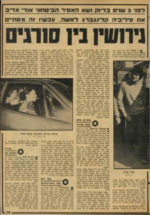 העולם הזה - גליון 2123 - 10 במאי 1978 - עמוד 45 | והיא, בניגוד לרבים מידידיה, לא ניתקה את יחסיה עם הוריה. אודי אדיב, צעיר בן־גילה שהיה מחונן בכישרונות רבים, בעל רמה אינטלקטואלית גבוהה ויפה־תואר, היה אחד האנשים