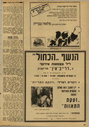 העולם הזה - גליון 2123 - 10 במאי 1978 - עמוד 50 | סי פו קמלא מו בטח סעיד-חמאמי נאלץ לבסוף לשלם בחייו עבוד חזונו, אומץ־ליבו ואהבתו העזה לעמו. סעיד חמאמי אהב את כל הפלסטינים, אף את אלה שאולי הרגוהו.