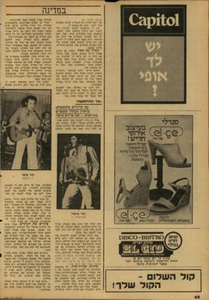 העולם הזה - גליון 2123 - 10 במאי 1978 - עמוד 62 | משהו בדמותו של מלך הרוק משך אותו, והוא לא יכול היה להס ביר לעצמו מהו הדבר.