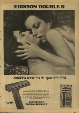 העולם הזה - גליון 2124 - 17 במאי 1978 - עמוד 12 | ס 81 £ט 0ס א 1$0ס £ 0 אריאל* היום אתה יכול ליהנות מהגילוח הרבה יותר. היום יש לך את ״אדיסון דבל טר; הסכין המהפכני החדש. ב״אדיסון דבל טרי שני להבי פלדה מלוטשת