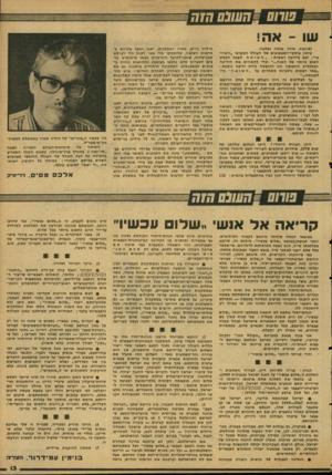 העולם הזה - גליון 2124 - 17 במאי 1978 - עמוד 13 | ״חעונסחזת! (שו)אה, איזה שואה נפלאה. עיתון עישקי־השעשועים של העולם המערבי ״וראיי- טי׳ /יצא בידיעה ראשית :״ השואה הפכה העסק הטוב ביותר של השנה.״״ וכדי להמחיש את