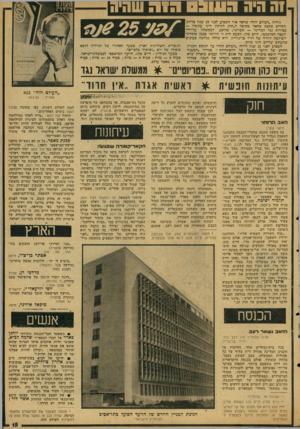 העולם הזה - גליון 2124 - 17 במאי 1978 - עמוד 15 | גיליון ״העולם הזה״ שראה אור השבוע לפני 25 שגה בדיור!, הקדיש כתבת מחאה מקיפה ל״חור! לתיקון דיני עונשין - עבירות נגד המדינה — תשי׳׳ג״ ,שהוצע לממשלה על־ידי יועצה