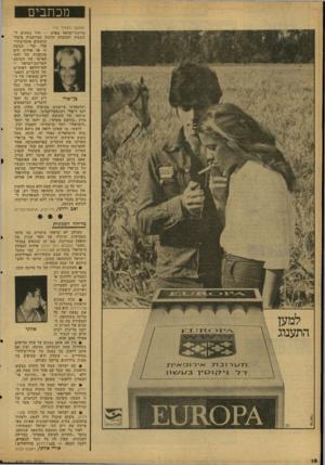 העולם הזה - גליון 2124 - 17 במאי 1978 - עמוד 16 | מכתבים (המשך מעמוד )10 מדינת־ישראל בפרט — יהיו נתונים להשגות ותגובות שונות המייצגות ציבור שומעים אינדיבידואלי. קרי: תגובה זו או אחרת היא פונקציה של יחסו האישי