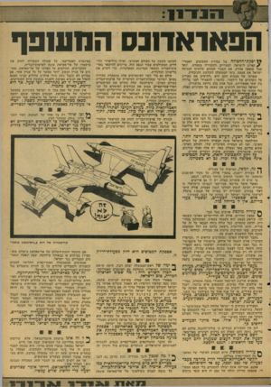 העולם הזה - גליון 2124 - 17 במאי 1978 - עמוד 17 | הפאואד1נס הח 19 פף יסקת״ החבילה של מכירת המטוסים דיאמרי* /קאיים לישראל, למצריים ולסעודיה מסמלת, יותר מכל תופעה אחרת, את המבוי הסתום שלתוכו הכניסה ישראל את