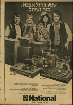 העולם הזה - גליון 2124 - 17 במאי 1978 - עמוד 18 | 50 1030 שמע בקול להקת אבבא. שמע בקולם של ביורן, אנה, בני ואינפריד משוודיה, חברי להקת הפופ המצליחה ביותר בעולם, אשר מכירות תקליטיה שברו את כל השיאים מימי