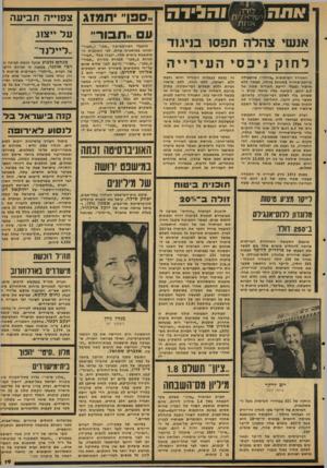 העולם הזה - גליון 2124 - 17 במאי 1978 - עמוד 19 | אנ שי לחנק ני בסיהעירייה האגודה השיתופית ״צהלה״ ,שהפעילה בריכת־שחייה בשכונת צהלה, תפסה ללא אישור ומבלי ידיעת העיריה שטח של 6.5דונם, הקימה עליו מרכזי טניס
