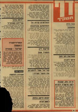העולם הזה - גליון 2124 - 17 במאי 1978 - עמוד 2 | תוי 1ג-ו ך בגין אינו מתפקד הסוד השמור כיותר של ממשלת הליכוד הוא: מנחם בגין הדל לתפקד בראש־ממשלה. מזה שבועות אהדיב שמר,ורביו של בגין השים בשינוי קיצוני שחל בו.