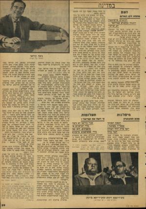 העולם הזה - גליון 2124 - 17 במאי 1978 - עמוד 30 | במדינה ״זהו יום עצוב,״ הגיבו שרי הממשלה ביום בו נפלה ההכרעה בסינאט האמריקאי, שלא לדחות את עיסקת־החבילה לאספקת מטוסי-קדב לישראל, מצריים וסעודיה, שהציע הנשיא