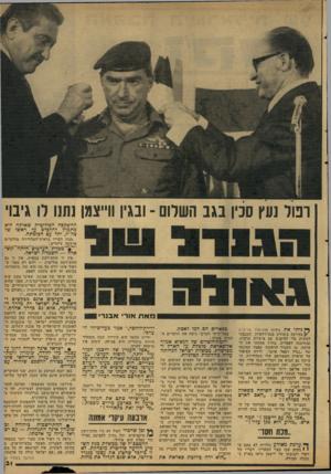 העולם הזה - גליון 2124 - 17 במאי 1978 - עמוד 32 | מן העמוד הראשון קפצה תמונתו של ״גנרל רפאל איתן״ ,ולידה הסיפור על הראיון המפורסם שלו בטלוויזיה. … והנה בא הגנרל רפאל איתן והכריז מה שהכריז.