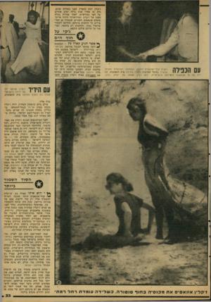 העולם הזה - גליון 2124 - 17 במאי 1978 - עמוד 34 | ז׳קלין לכץ התפרץ לפני כשלוש שנים. היה זה אחרי שכץ בילה ימים אחדים על האי סקורפיוס, לאחר פטירת בעלה השני של דקלין, המיליארדר היווני אריס־טוטלס אונאסיס. השניים,