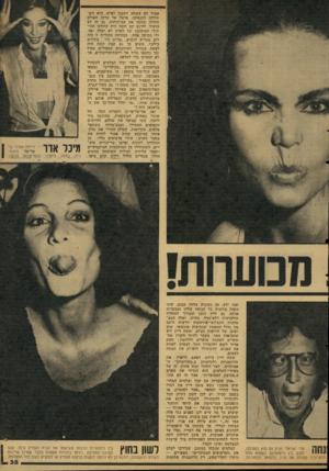 העולם הזה - גליון 2124 - 17 במאי 1978 - עמוד 36 | אמיר לא עשתה חשבון לאיש. היא השתוללה להנאתה, פרצה אל מרכז האולם והחלה מחקה את עמיתותיה. גם זה לא הועיל, ולרגע קט דומה היה שחלקו ההי־תולי המתוכנן של הערב לא