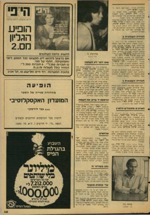 העולם הזה - גליון 2124 - 17 במאי 1978 - עמוד 46 | הטלוויזיה ׳והרדיו, יוישב־ראש הוועד, הפרופסור ראובן ירדן. הגזירה האחרונה: עורך ומגיש עלי כותרת, ירון לונדון, חייב להעביר א׳ת רשימת ׳המרואיינים שלו1לאישורה של