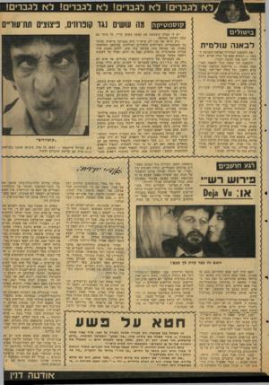 העולם הזה - גליון 2124 - 17 במאי 1978 - עמוד 48 | לא לגברים! לא לגברים! לא לגברים! לא לגברים! 2322313 מה עושים נגר?ונוחים, פיצוצים תת־עוריים בישולים לבאנה עולמית את הלבאנה הנהדרת־נפלאה־משגעת הבאה — המציא אבא