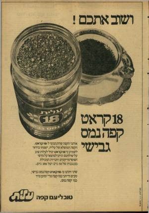 העולם הזה - גליון 2124 - 17 במאי 1978 - עמוד 5 | ושוב א תכ ם! גבי שי אוהבי הקפה שהתגעגעו ל 1 8קראט, הקפה המופלא של עלית,ישמחו בודאי לשמוע כי 18 קראט יכול לעלות שוב על שולחנם וניתן למוצאו על מדפי הסופרמרקטים