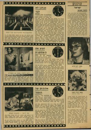 העולם הזה - גליון 2124 - 17 במאי 1978 - עמוד 50 | קולנוע ישראל אג חנו לא לבד י, ל ה כי רמק דו ב הקולנוע הגרמני יכול להוות היום את הדוגמה המאלפת ביותר של אמנות אשר צמחה. התפתחה ופרחה אך־ורק תודות לתמיכה נכונה