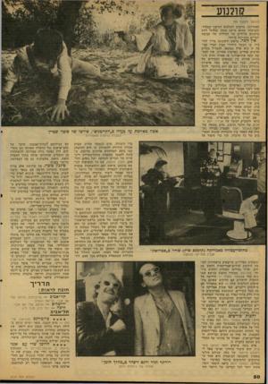 העולם הזה - גליון 2124 - 17 במאי 1978 - עמוד 51 | ?וולנוע (המשך מעמוד )49 האחרונה, מוקדש לקולנוע הגרמני הצעיר, והמיבהר שהוא מייצג מגוון ומסוגל לתת מושגים ברורים על העילית של קבוצת יוצרים מעניינת ביותר. אין