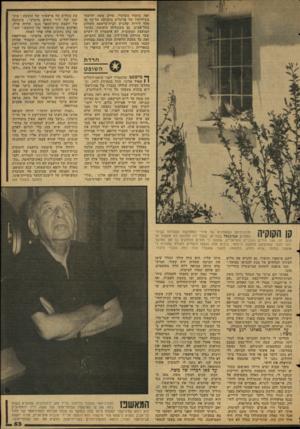 העולם הזה - גליון 2124 - 17 במאי 1978 - עמוד 54 | ואת כושרו השיכלי, סירב משה להיעזר בשירותיו של פרקליט בתביעה על־סך 20 אלף לירות שהגיש לבית־מישפט השלום בתל־אביב. גם משכורתו הזעומה, כעובד המועצה המקומית, לא
