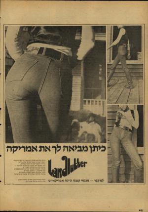 העולם הזה - גליון 2124 - 17 במאי 1978 - עמוד 63 | ביתן מלבישה אותך במכנסי הגיינס והקנבס האמריקאים המפורסמים של לנדלבר, בגיזרה האמריקאית האוריגנאלית, לפי הסכם־ידע בלעדי עם חברת לנדלבר — יצרנית הגיינס הגדולה