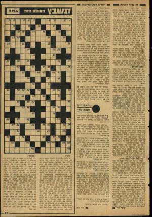 העולם הזה - גליון 2124 - 17 במאי 1978 - עמוד 64 | (המשך מעמוד )53 הלנה ריאס. את מיכתבה סיימה חדווה אילן בדרמתיות האם אין אנו יכולים למנוע אסון י האם אין דרך חוקית להר־חיק את האדם החולה הזה מבני מישפח־תו, לפני
