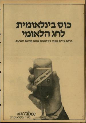 העולם הזה - גליון 2124 - 17 במאי 1978 - עמוד 67 | כוס בינלאומית לחג הלאומי ברכת בירה מכבי לשלושים שנות מדינת ישראל. ^ 031(66 בירה