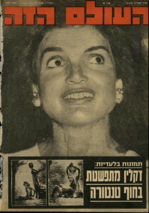 העולם הזה - גליון 2124 - 17 במאי 1978 - עמוד 69 | אייר תשל״ח17.5.78 , שגה 42 ת מונו תבל 1/די