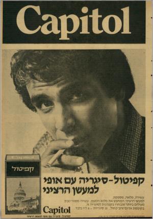 העולם הזה - גליון 2124 - 17 במאי 1978 - עמוד 7 | קפיטול-סיגריה עם אופי למעשן הרציני עשירה, מלאה, מספקת. למעשן הרציני המחפש את מלוא הטעם. עשויה מסוגי טבק מעולים ביותר שנבחרו בקפדנות לסיגריה זו. בקופסת