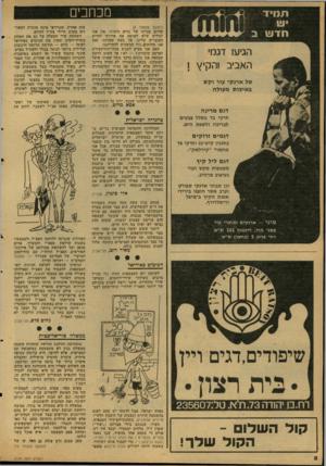 העולם הזה - גליון 2124 - 17 במאי 1978 - עמוד 8 | מכחכים תמיד חדש ב הגיעו דגמי האביב והקיץ של ארנקי עור וקש באיכות מעולה (המשך מעמוד )6 קידום עניינו של גורם חיצוני. אין אנו יכולים שלא לפרסם את אירועי החיים