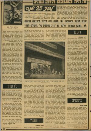 העולם הזה - גליון 2125 - 24 במאי 1978 - עמוד 13 | גיליון ״העולם הזה״ שראה אור השבוע לפני 25 שנה בדיוק, הקדיש כתבה מרכזית, תחת הכותרת ״תייר דדטוב מאד״ ,לבי״ קורו הראשון של מזכיר המדינה האמריקאי, ג׳ון פוסטר