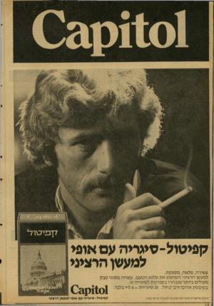 העולם הזה - גליון 2125 - 24 במאי 1978 - עמוד 14 | קפיטול-סיגריה עם אופי למעשן הרציני עשירה, מלאה, מספקת. למעשן הרציני המחפש את מלוא הטעם. עשויה מסוגי טבק מעולים ביותר שנבחרו בקפדנות לסיגריה זו. בקופסת