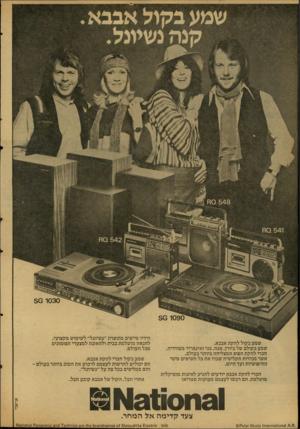 העולם הזה - גליון 2125 - 24 במאי 1978 - עמוד 22 | 50 1030 שמע בקול להקת אבבא. שמע בקולם של ביורן, אנה, בני ואינפריד משוודיה, חברי להקת הפופ המצליחה ביותר בעולם, אשר מכירות תקליטיה שברו את כל השיאים מימי