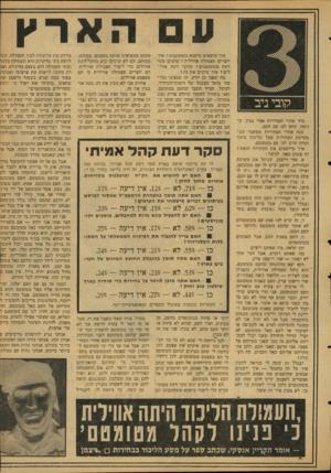 העולם הזה - גליון 2125 - 24 במאי 1978 - עמוד 25 | מיד, אחרי, תמזיחות !אמר בגין, ש ניצח, שיש לנו יעם חכם. שסה אחרי הבחירות מסתבר שב מערכת הבחירות פעל הליכוד מתוך הנחה שיש לסו עם מטומטם. איך מיישבים את הסתירה