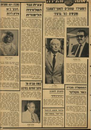 העולם הזה - גליון 2125 - 24 במאי 1978 - עמוד 27 | 3 1 1 1־ 1־ רוטשילד שותבים דגאצי־דשעבו ימים כור גרעיני לפני במה חודשים מסרה העיתונות הישראלית, בהרחבה רבה, כי השבועון הצרפתי הנודע ״פארי״מאץ׳ ״ נמכר ל-