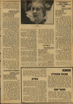 העולם הזה - גליון 2125 - 24 במאי 1978 - עמוד 28 | במדינה אך התשובה על כך ניתנה עוד בישעיח שדיברה גולדה. אף אחד ממאות הנוכחים, השומן. והסולת ישל מיפלגית-העבודח, לא קם ׳למחות על דבריה איו להסתייג מהם. גולדה