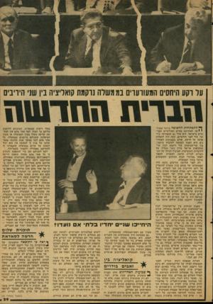 העולם הזה - גליון 2125 - 24 במאי 1978 - עמוד 29 | ער רקע היחסים המעורערים בממשרה נוקמת קואליציה בין שני היריבים ף התפתחות החשוכה ביותר שאירי 1עה לאחרונה בחיים הפוליטיים הפני מיים בישראל, היא אולי גם המפתיעה