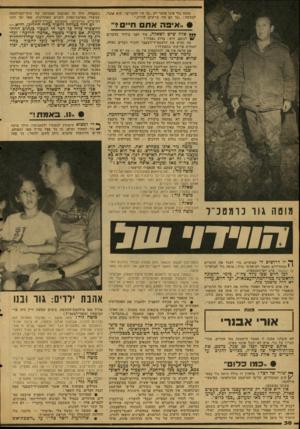 העולם הזה - גליון 2125 - 24 במאי 1978 - עמוד 30 | פיסגת הקאריירה הצבאית של מוטה גור היתה מילחמת־הליטאני. … מוטה גור ז כמו כלום. … מוטה גור ז אינני משקר לעצמי.