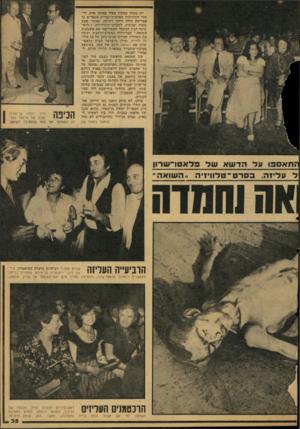 העולם הזה - גליון 2125 - 24 במאי 1978 - עמוד 35 | קש משהיו מסקרן ׳מאוד באותו סרט. די ווחי הע״תונות מארצות־סברית מספרים כי אמריקה בולד, היתד, רתוקה, במשך ישבע שעות ׳תמימות, למקלטי־ד,טלוויזיה ,׳ו״לדא- שובה הבין