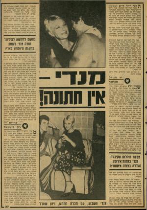 העולם הזה - גליון 2125 - 24 במאי 1978 - עמוד 37 | דץ שעה היתה ארכע לפנות־בזקר י י כאושר הסתיימה המסיסה. מנדי דיים־ דייוויסישאולי יצאה מד,דיסקוטק הנתנייתי, ׳ופסעה יהד עם חברתה לעבר רחוב ׳אוסייש- קין ׳בנתניה.