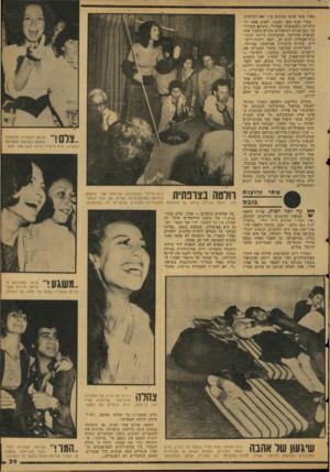 העולם הזה - גליון 2125 - 24 במאי 1978 - עמוד 39 | באיו (כפי שהם מכובים בו) יצא1למרחוק. גמדי שנה ׳הפר המכון! ,לערב אוזד, ל־בית־תה ניוסנטאלגי אפלולי. מיגחש הכדור עף (במיסגדת הטיפולים מקיים המכון שתי קבוצות