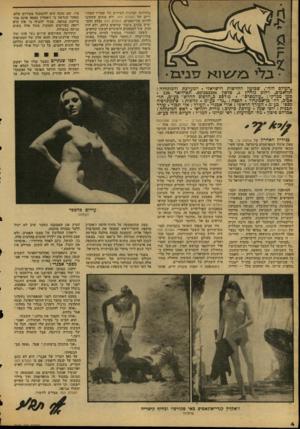 העולם הזה - גליון 2125 - 24 במאי 1978 - עמוד 4 | בהדרגה תמונות העירום על שעריו האחו- דיים של העולם תזה. ולא משום ׳שחזרנו להיות פוריטאנים. העולם הזה נקלט והש תרש ׳בקרב ציבור קוראים ברחב, ולא היה זקוק עוד