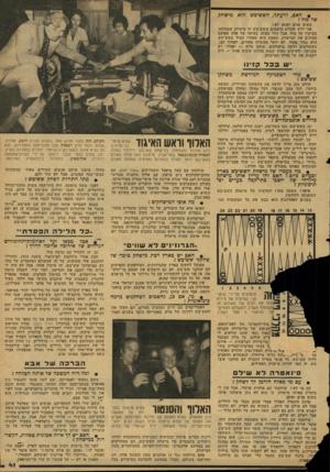 העולם הזה - גליון 2125 - 24 במאי 1978 - עמוד 41 | • האם, לדעתך, השש־בש. הוא מישחק של מזל ץ בשום פנים ואופן לא ! אני יודע שכולם חושבים ששש־בש זד. מישחק שמבוסס בעיקרו על מזל, אבל זוהי טעות, בעיקר של אלה שאינם