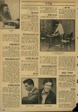העולם הזה - גליון 2125 - 24 במאי 1978 - עמוד 43 | שידור צלי׳ש • לעורך עלי כותרת, ירון לונדון, ולצוות ההכנה שלו, בראשותה של ורד ברמן, עבור הבנת הראיון, והראיון עצמו, עם ההומוריסט — נטול חוש־ההומור, כא שר הדברים