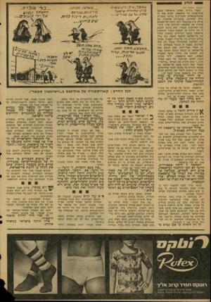 העולם הזה - גליון 2125 - 24 במאי 1978 - עמוד 44 | הנדון (המשך מעמוד )15 (צברי ג׳רייס, הערבי הישראלי שהפך איש־אמונו של עראפאת, שהוא אחד ה אינטלקטואלים המבריקים ביותר באש״ף, גילה לאחרונה, בכתב-עת פלסטיני, מה