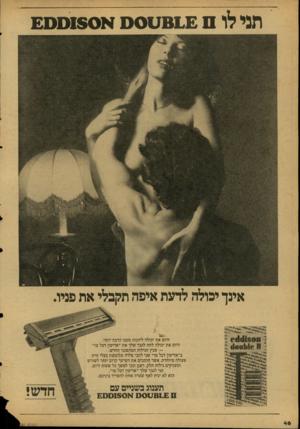 העולם הזה - גליון 2125 - 24 במאי 1978 - עמוד 46 | תני לו ס £ אינך יכולה לדעת איפה תקבלי את פניו. היום את יכולה ליהנות ממנו הרבה יותר. היום את יכולה לתת לגבר שלך את ״אדיסון דבל טו״ — סכין הגילוח המהפכני החדש.